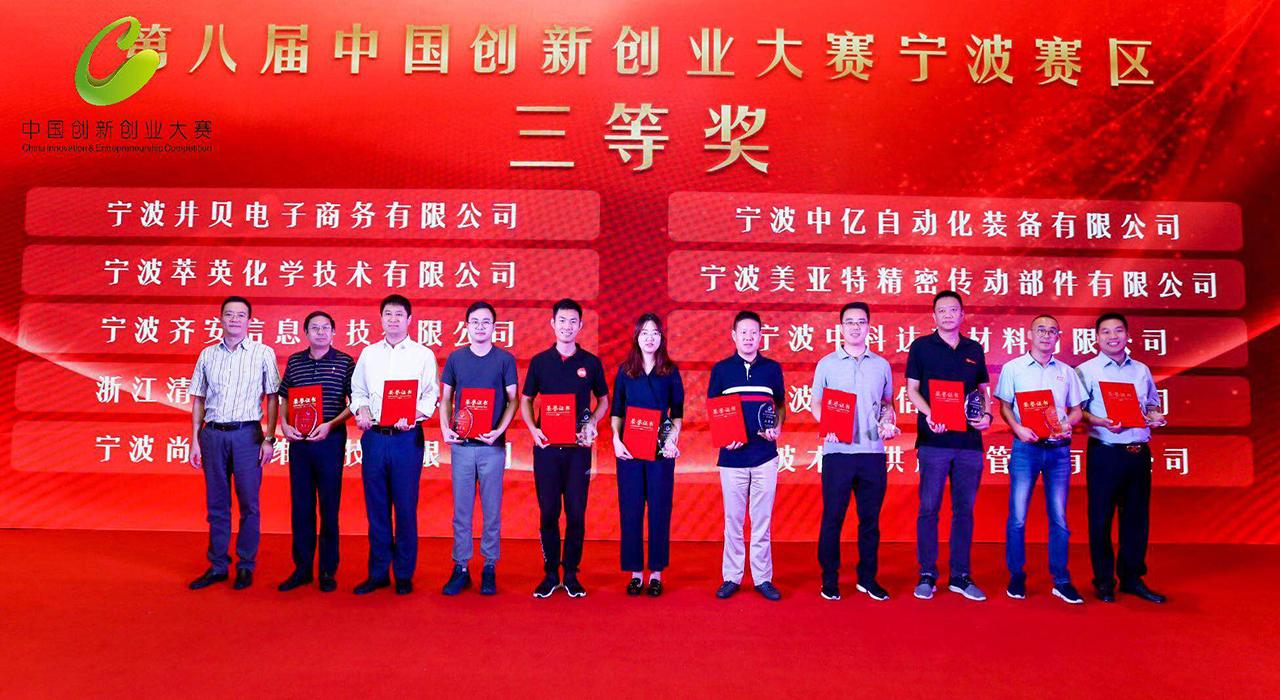 萃英化学荣获第八届中国创新创业大赛宁波赛区三等奖
